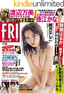 FRIDAY (フライデー) 2020年7月24日号 [雑誌] FRIDAY
