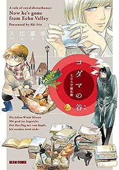 [入江 亜季]のコダマの谷 王立大学騒乱劇 (HARTA COMIX)