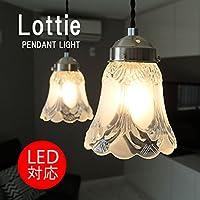 ペンダントライト Lottie インテリア照明 ガラス レトロ モダン アンティーク シンプル LED対応