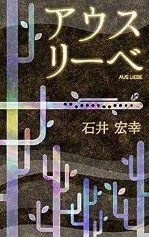 [石井 宏幸]のアウスリーベ: 音楽を巡る全盲の作家が綴る本格小説