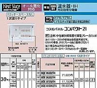 パナソニック(Panasonic) L無100A30+2 温水40A+IH BQE810302T4