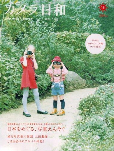 カメラ日和 2008/5月号 vol.18