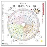 丸一年カレンダー2014 (2014.2.4?2015.2.3)
