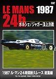1987 ル・マン24時間耐久レース 総集編 [DVD]