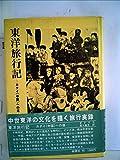 東洋旅行記―カタイ(中国)への道 (1979年)