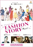 FASHION STORY-Model-[DVD]