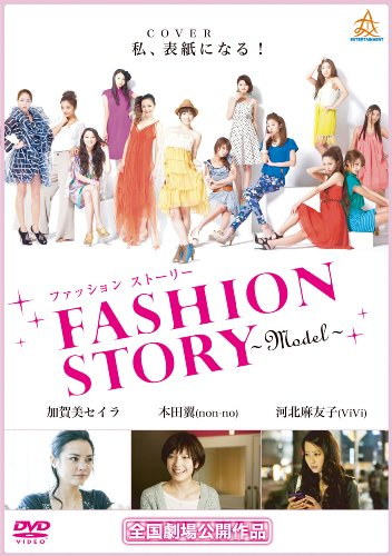 FASHION STORY―Model― (DVD)の詳細を見る