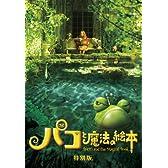 パコと魔法の絵本 特別版 [DVD]