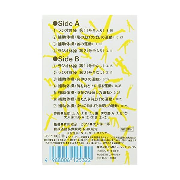 NHKラジオ体操第1・第2(郵政省簡易保険局・...の紹介画像2