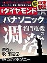 週刊ダイヤモンド 2020年 1/25号 (パナソニック 名門電機の凋落)