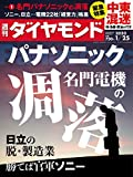 週刊ダイヤモンド 2020年 1/25号 [雑誌] (パナソニック 名門電機の凋落)