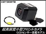 カロッツェリア カーナビ対応 高画質 CCDフロントカメラ 車載用 接続アダプタセット 広角170°/高画質CCDセンサー