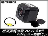 AVIC-ZH09CS 対応 高画質 CCDフロントカメラ 車載用 接続アダプタセット 広角170°/高画質CCDセンサー