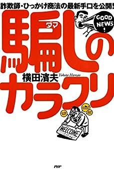 [横田 濱夫]の詐欺師・ひっかけ商法の最新手口を公開! 騙しのカラクリ
