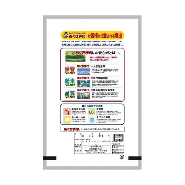 【精米】三重県 白米 コシヒカリの紹介画像2