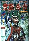 豊臣秀吉―異本太閤記 (6) 遠謀近謀の巻 (歴史コミック (79))