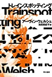 トレインスポッティング〔新版〕 (ハヤカワ文庫NV) -