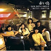 GOLDEN☆BEST/赤い鳥 翼をください~竹田の子守唄(完全生産限定盤)