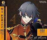 「ツキウタ。」キャラクターCD・4thシーズン5 卯月新「Story of colors」