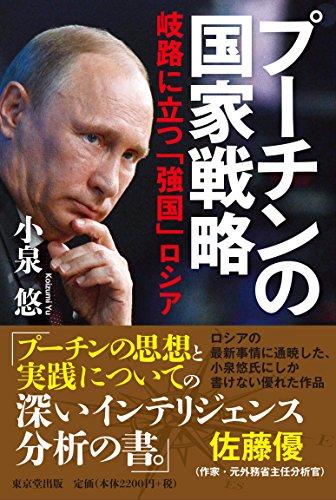 プーチンの国家戦略 岐路に立つ「強国」ロシア -