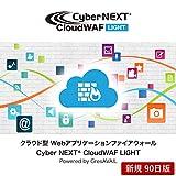 Cyber NEXT CloudWAF Light|新規90日|オンラインコード版
