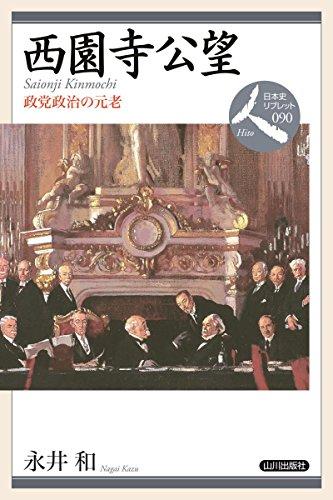 西園寺公望: 政党政治の元老 (日本史リブレット人)