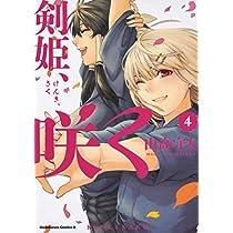 剣姫、咲く (4) (角川コミックス・エース)