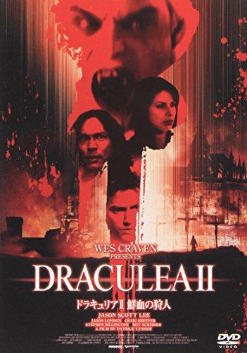 ドラキュリアII 鮮血の狩人のイメージ画像