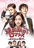 適齢期惑々ロマンス~お父さんが変!?~DVD-BOX3[DVD]