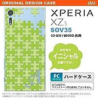SOV35 スマホケース Xperia XZs ケース エクスペリア XZs イニシャル パズル 緑 nk-sov35-1207ini P