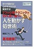 怒りが鎮まる!心のモヤモヤが解消する! 5つの心理テクニックで99%思い通りに人を動かす処世術。 (10分で読めるシリーズ)