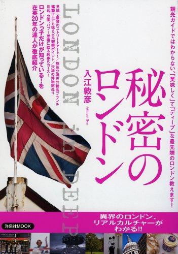 秘密のロンドン (洋泉社MOOK)の詳細を見る