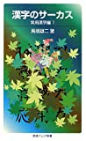 漢字のサーカス 常用漢字編1 (岩波ジュニア新書)