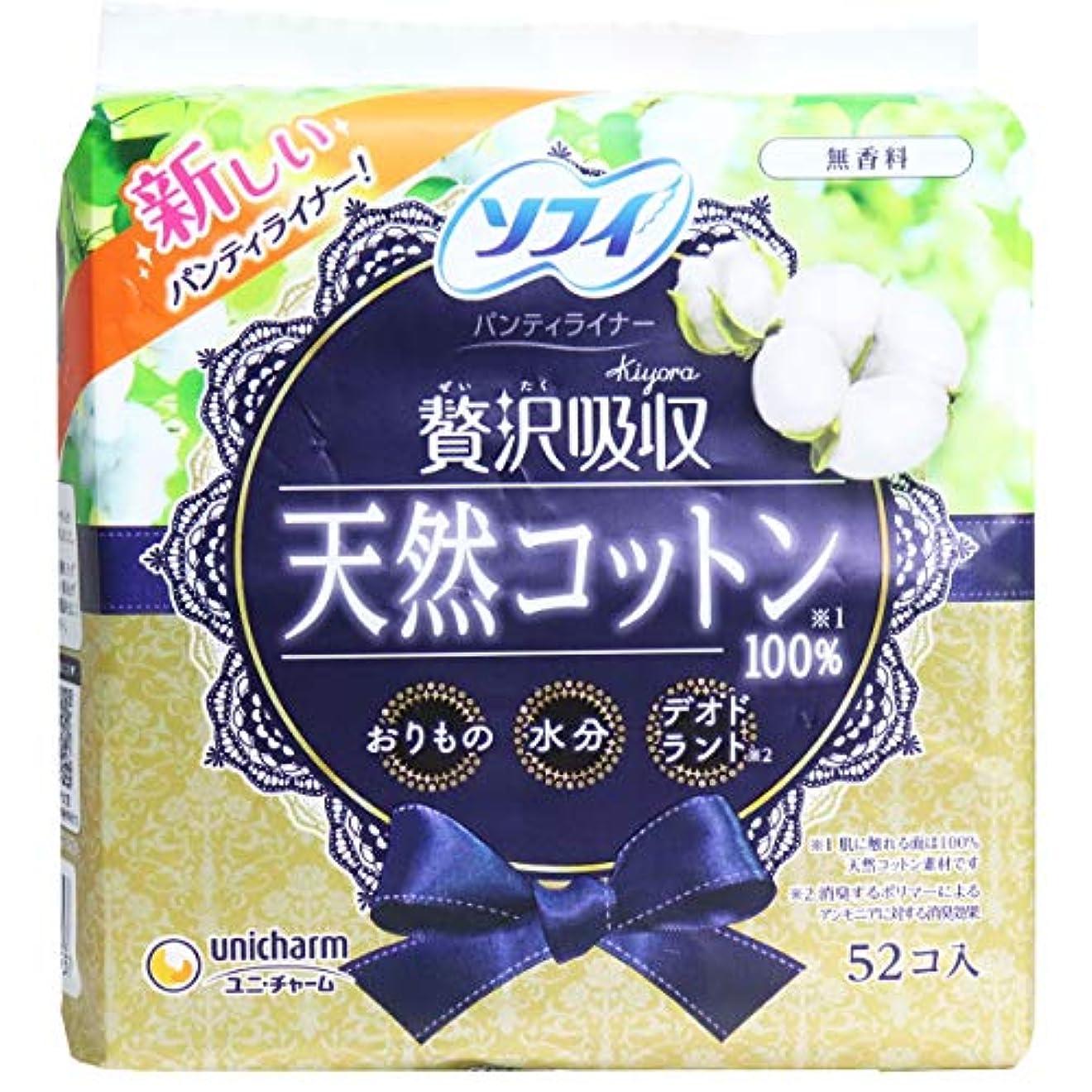 囲い精算割合ソフィ Kiyora 贅沢吸収 パンティライナー 天然コットン100% 無香料 52個入×2個セット