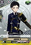 カードファイト!! ヴァンガードG 厚藤四郎 特 刀剣乱舞-ONLINE-弐(G-TB02)シングルカード G-TB02/044