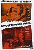 酒とバラの日々[DVD]