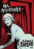 怪人カリガリ博士[DVD]
