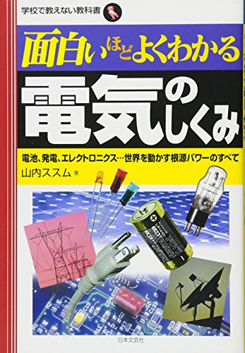 面白いほどよくわかる電気のしくみ (学校で教えない教科書)