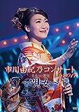 市川由紀乃コンサート2017~唄女~[DVD]