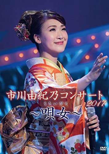 市川由紀乃コンサート2017~唄女~ [DVD]...