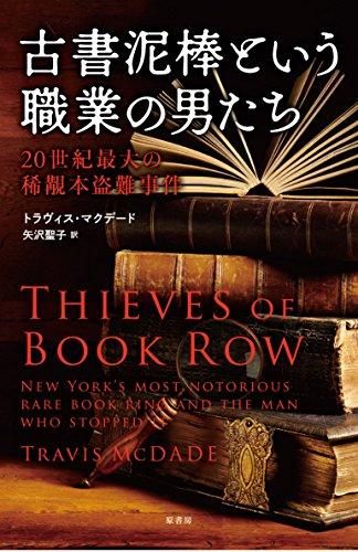 古書泥棒という職業の男たち: 20世紀最大の稀覯本盗難事件