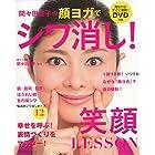 DVDつき 間々田佳子の顔ヨガでシワ消し! 笑顔LESSON―1回10秒 !  いつでも ながら「顔ヨガ」で自力整形 ! (主婦の友生活シリーズ)