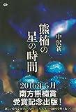 熊楠の星の時間 (講談社選書メチエ) 画像