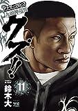 クズ!! ?アナザークローズ九頭神竜男? 11 (ヤングチャンピオン・コミックス)