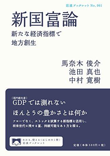 新国富論――新たな経済指標で地方創生 (岩波ブックレット)