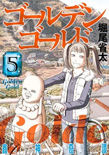 ゴールデンゴールド(5) (モーニングコミックス)