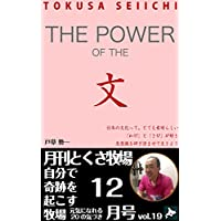 月刊とくさ牧場12月号: 日本の文化って、とても素晴らしい、美意識を研ぎ澄ませて生きよう