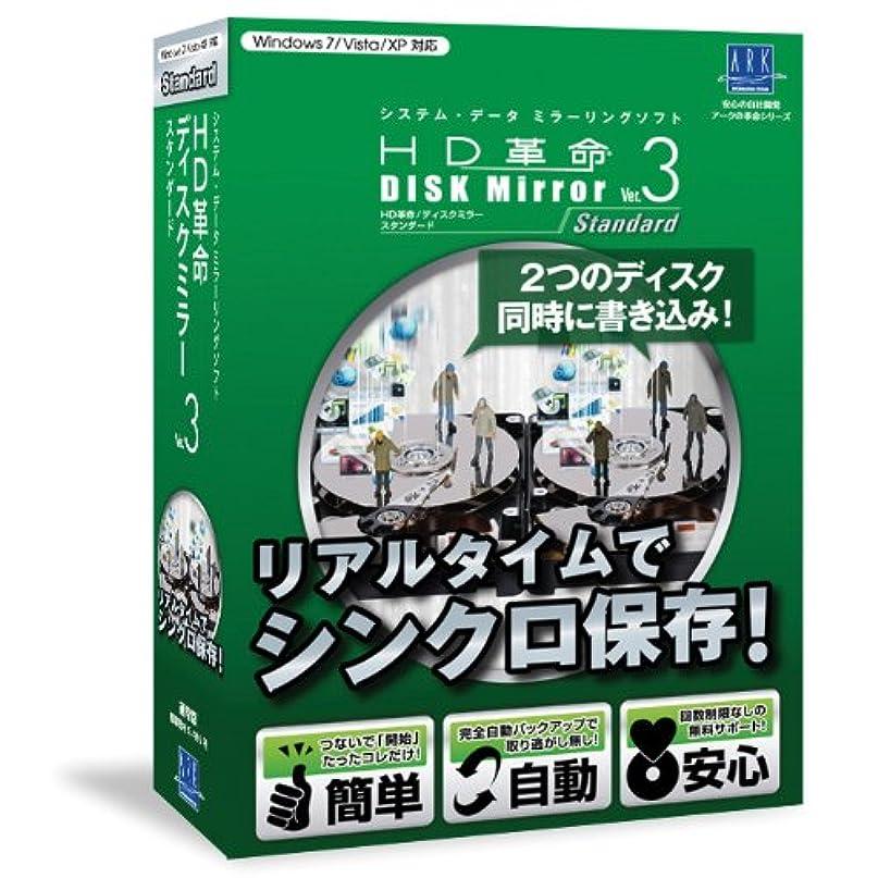 好戦的なインディカ適格HD革命/DISK Mirror Ver.3 Standard 通常版