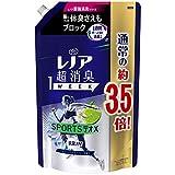 レノア 超消臭1WEEK 柔軟剤 SPORTSデオX フレッシュシトラスブルー 詰め替え 約3.5倍(1390mL)