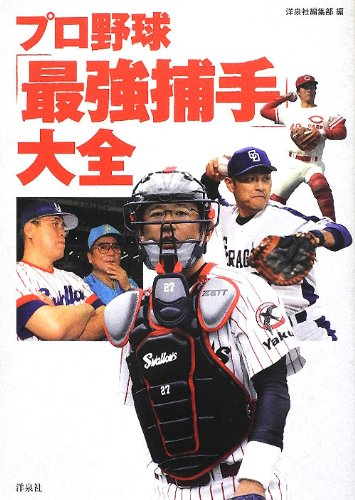 プロ野球「最強捕手」大全の詳細を見る
